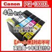 【純正品同様全色顔料系インク】キャノン PGI-1300XL  4色セット 互換インク PGI1300XLBK PGI1300XLC PGI1300XLM PGI1300XLY
