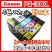 【純正品同様全色顔料系インク】キャノン PGI-1300XL  4色x2セット 互換インク PGI1300XLBK PGI1300XLC PGI1300XLM PGI1300XLY