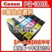 【純正品同様全色顔料系インク】キャノン PGI-1300XL  6個自由選択 互換インク PGI1300XLBK PGI1300XLC PGI1300XLM PGI1300XLY