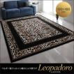 ラグ ラグマット マット ベルギー ウィルトン織り Leopadoro レオパドロ 120×160cm