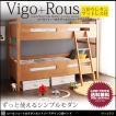 ベッド ベット 2段ベッド 二段ベッド こどもベッド 北欧 シンプル おしゃれ ローベッド ロータイプ マットレス付き