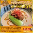 濃厚肉味噌担々麺