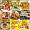 惣菜神7セット 純・黒豚餃子入り特別版