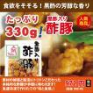 酢豚 黒酢入り本格中華惣菜