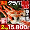 かに 訳あり 送料無料 2kg タラバ カニ 蟹 海鮮 ギフ...