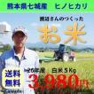 ヒノヒカリ 七城米 新米27年度産 ひのひかり(渡辺) 白米5kg (熊本県ブランド米)送料無料