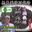 無農薬有機栽培米 黒米 5袋セット 300g×5袋