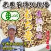 無農薬特別栽培 有機栽培 もち麦 300g×5袋セット