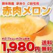 熊本県産 ご自宅用赤肉メロン 約2.7~3.0kg前後 送料...