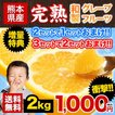 訳あり 和製グレープフルーツ2kg(河内晩柑)送料無料 ...