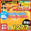 デコポンと同品種 本場熊本県産 訳ありデコみかん1.2k...