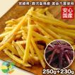 送料無料 芋けんぴ 紫芋けんぴセット 250g+230g 宮崎...