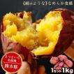 訳あり シルクスイート 熊本県産 1kg 送料無料 焼き芋...