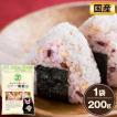 2セット購入で100g増量 くまモン袋の国産二十一雑穀米...