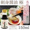150ml・極刺身醤油