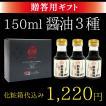 150ml・お刺身醤油3種セット(極・甘口・辛口) 【化粧箱付】