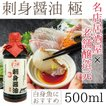 500ml・極刺身醤油