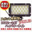12-24V対応 ハイパワー 24灯 LED 耐振動・防水・防塵 スポット照射型 新品 即納