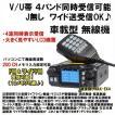 V/U帯 4バンド同時受信可能 Jなし ワイド送受信OK♪小型・軽量・車載型無線機 新品 箱入り♪即納
