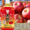 ミツカン りんご黒酢ストレート 1L 12本入り 1箱【送料無料・同梱不可】