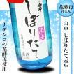 日本酒 フルーティー 冷酒 原田 しぼりたて本生 花酵母造り 720ml なでしこ