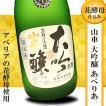 日本酒 フルーティー 辛口 冷酒 原田 大吟醸 あべりあ 720ml 花酵母