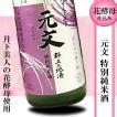 日本酒 辛口 冷酒 原酒造 元文 特別純米酒 720ml 月下美人 花酵母