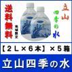立山四季の水(2L×6本)5箱セット(法人限定販売)平日昼間配達