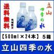 立山四季の水(500ml×24本)5箱セット(法人限定販売)平日昼間配達