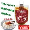 にんにく味噌 唐辛子入り 明るい農村天水 九州 熊本