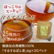 便秘茶 TVで大好評! お茶 返金保障付 するするぽん茶 4g×30包 お試し用セット6包付 ほうじ茶風味 - 送料無料 -
