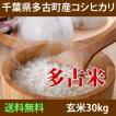 多古米コシヒカリ 玄米 30kg 30年産 加瀬さんのお米