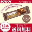 ソイジョイ コーヒー&ナッツ 30g×12本セット まとめ...