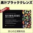 黒汁ブラッククレンズ 30包 KUROJ