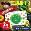 すっきりフルーツ青汁 3g×30包 2箱セット 送料無料