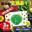 すっきりフルーツ青汁 3g×30包 お得な3個セット 送料無料