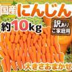 """【送料無料】国内産限定! """"にんじん"""" 訳あり 約10k..."""