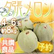 """【送料無料】北海道 """"夕張メロン"""" 4~6玉 約8kg 共..."""