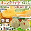 """【送料無料】熊本県 JA熊本うき """"オレンジハートメロ..."""