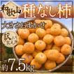 """【送料無料】和歌山産 """"たねなし柿"""" 訳あり 約7.5kg..."""