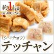 """""""テッチャン"""" (シマチョウ) カット 約1kg(約500g×2pc)"""