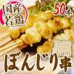 """国産若鶏 """"ぼんじり串(鶏テール串)"""" 約30g×50本 ..."""
