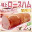 """国内製造 """"特上 ロースハム"""" 約2kg スライス済み 豚肉/豚ロース肉/ポークハム/ハムスライス/業務用"""