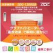 高須産業 SDG-1200GBM ( SDG-1200GB ) 浴室暖房機  標準工事付  全国送料無料 後付機種