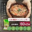 蕎麦の実使用 やさいすうぷ60袋セット フリーズドライ食品