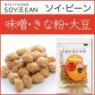 SOY美EAN 味噌・きな粉・大豆