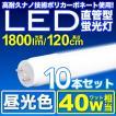 【10個セット】led蛍光灯 直管 40W 昼光色 120cm LED 蛍光灯 直管型蛍光灯 高耐久ナノ技術 直管型LED蛍光灯 直管型led 直管型 led照明
