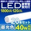 【20個セット】led蛍光灯 直管 40W 昼光色 120cm LED 蛍光灯 直管型蛍光灯 高耐久ナノ技術 直管型LED蛍光灯 直管型led 直管型 led照明