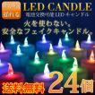 【送料無料】LEDキャンドルライト 24個セット LED キャンドル led キャンドル ゆらぎ 電池式 キャンドルライト ろうそく ロウソク 蝋燭