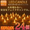 LEDキャンドルライト ゆらぎオレンジ 24個セット 電池式 ledキャンドル  ハロウィン クリスマス パーティ 誕生日 結婚式 ろうそく 蝋燭